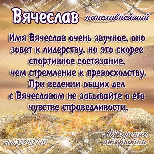 Вячеслав поздравление по имени