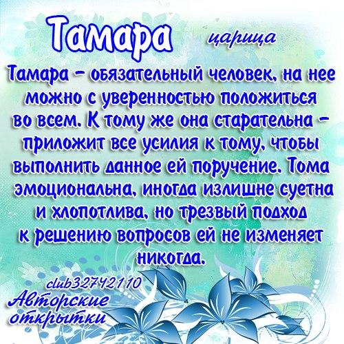 Поздравление женщин тамары